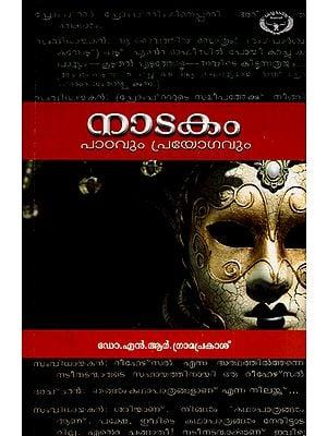 Natakam- Patavum Prayogavum- Study (Malayalam)