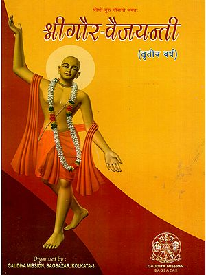श्रीगौर-वैजयन्ती - Srigaur Vaijayanti in Bengali (Souvenir on Vaishnava Dharma Sammelan and Two Day National Conference on Purification and Education in Modern Society)