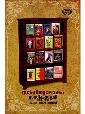 Shithyalokam Masikasoochi (1969-2000) Periodical Index in Malayalam