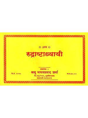 रुद्राष्टाध्यायी: Rudra Ashtadhyayi- Shata Rudra with Six Angas (Nepali