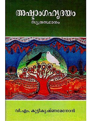 Ashtangahrdayam (Malayalam)