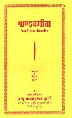 पाण्डवगीता: Pandava Gita (Nepali Language- With Commentary)
