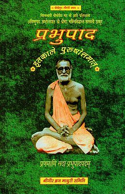 प्रभुपाद - Prabhupada