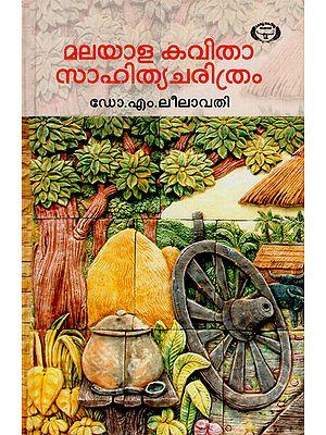Malayala Kavitha Sahithya Charithram- Study (Malayalam)