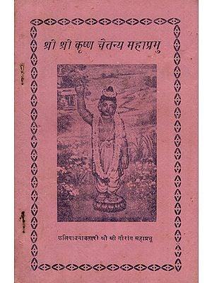 श्री श्री कृष्ण चैतन्य महाप्रभु - Sri Sri Krishna Chaitanya Mahaprabhu (An Old and Rare Book)