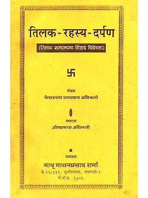 तिलक - रहस्य - दर्पण: A Detailed Discussion about Tilaka in Nepali (An Old and Rare Book)
