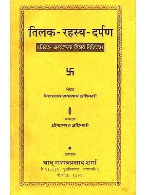तिलक - रहस्य - दर्पण: A Detailed Discussion about Tilaka in Nepali (An Old and Rare Book)