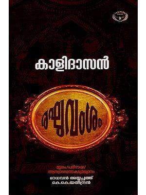 Raghuvamsam- Poem (Malayalam)