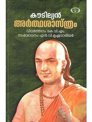Arthasastram- Kautilyan (Malayalam)