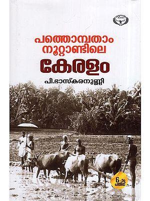 Pathompatham Noottantile Keralam- Study (Malayalam)