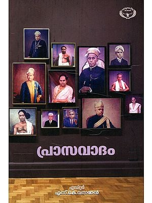 Praasavadham (Collections of Essays in Malayalam)