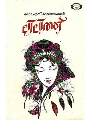 Litith (A Poem Book in Malayalam)