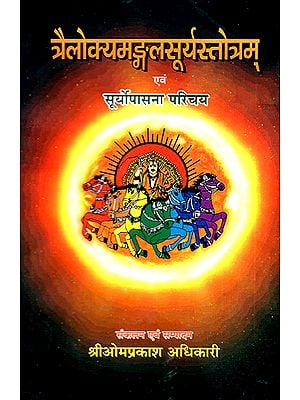 त्रैलोक्यमङ्गलसूर्यस्तोत्रम् एवं सुर्योपासना परिचय: Trilokya Mangala Surya Stotram in Nepali (With Surya Namaskar, Surya Kavacham, Surya Gita and Surya Vrit Vidhi)