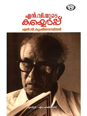 N.V. Yude Kayyoppu (Collection of Introductions in Malayalam)