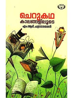 Cherukadha Kaalangalilute (Malayalam)