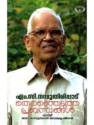 Theranjetutha Prabhandhangal: M.C. Nampoodhiripad (Malayalam)