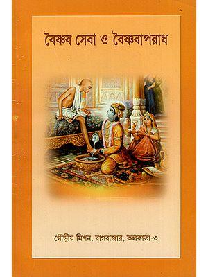 Vaishnab Seva O Vaishnabaparadh (Bengali)