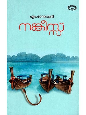 Nangeess (Malayalam Novel)