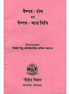 वैष्णव होम एवं वैष्णव श्राद्ध विधि - Vaishnav Home and Vaishnav Shraddha Vidhi