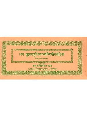 अथ शुक्लयजुर्वेदमाध्यन्दिनीयसंहिता: Atha Shukla Yajurveda Madhyandinee Samhita in Nepali (Loose Leaf Edition)