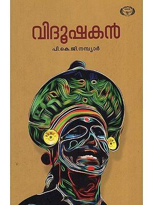 Vidooshakan (Malayalam)
