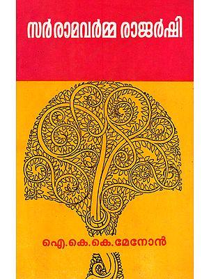 Biography of Sir Ramavarma Rajarshi (Malayalam)