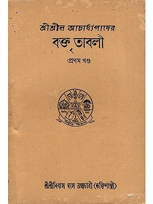 Tabali of Srishil Acharya in Bengali- Vol-I (An Old and Rare Book)
