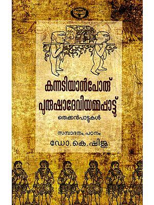 Kannatiyanporu Purushadeviyamappattu: Thekkan Pattukal (Malayalam)