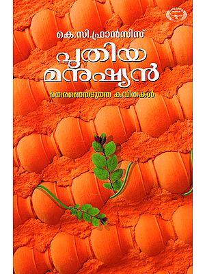 Puthiya Manushyan (A Poem Book in Malayalam)