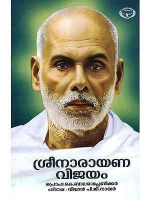 Shreenarayanavijayam: Mahakavyam Poetry (Malayalam)