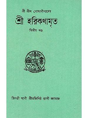 Sri Harikathamrita in Bengali (Vol-II)