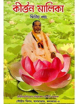 Kirtan Malika in Bengali (Vol-II)