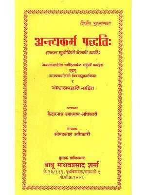 अन्त्यकर्म पद्धति: Antya Karma Paddhati (With Commentary in Nepali Language)