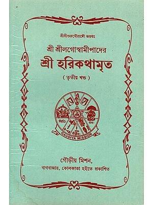 Sri Harikathaamrita in Bengali (Vol-III)