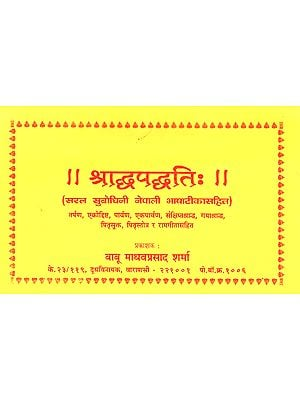 श्राध्दपद्धति: Shraddha Paddhati (With Commentary in Nepali Language)