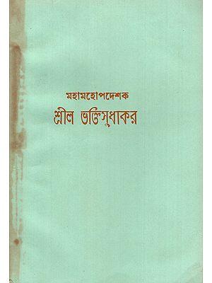 Mahamahopadesaka Sila Bhaktikara in Bengali (An Old and Rare Book)