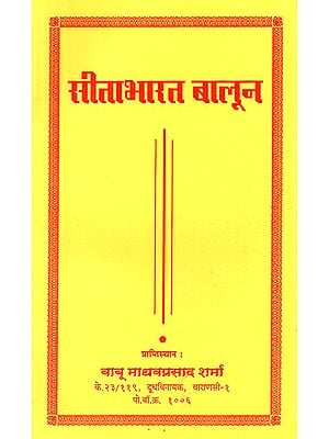 सीताभारत बालून: Sita Bharata Balun (Nepali)