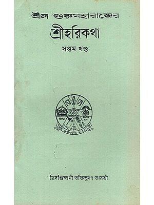 Sri Hari Katha in Bengali- Vol-VII (An Old and Rare Book)
