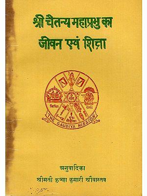 श्री चैतन्य महाप्रभु का जीवन एवं शिक्षा - Life and Education of Sri Chaitanya Mahaprabhu (An Old and Rare Book)