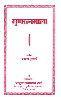 गुणरत्नमाला: Gun Ratna Mala (Nepali)
