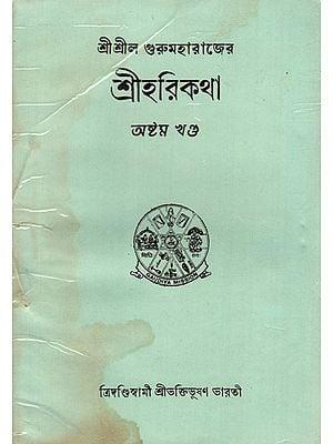 Sri Hari Katha in Bengali- Vol-VIII (An Old and Rare Book)