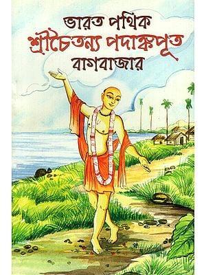 Bharat Pathik Sri Chaitanya Pandankaputa Bagbazar (Bengali)
