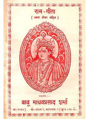 राम गीता: Rama Gita- With Commentary in Nepali Language (An Old and Rare Book)