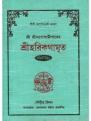 Sri Harikathamrita in Bengali (Vol-IV)