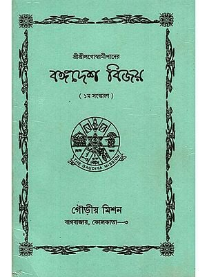 Conquest of Bengal in Bengali (An Old and Rare Book)