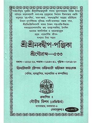 Sri Sri Navadwip- Calendar of Sri Gaurabda (Bengali)