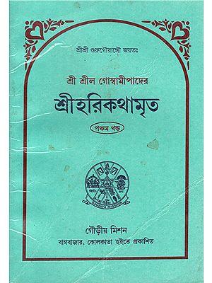 Shree Harikothamrito in Bengali (5th Edition)