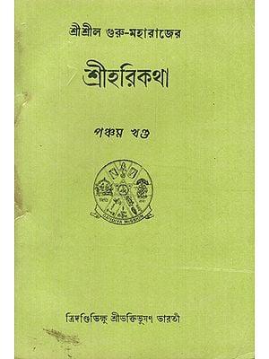 Sri Hari Katha in Bengali (5th Edition)