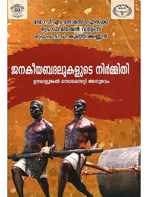 Janakeeya Badalukalude Nirmithi-Uralunkal Society Anubhavam (Malayalam)