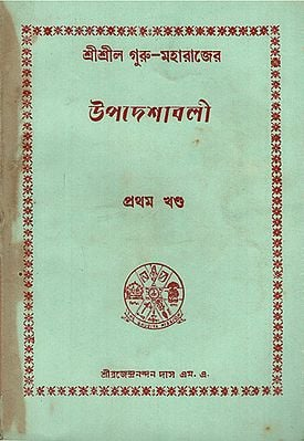 Upadesavali in Bengali- Part-I (An Old and Rare Book)
